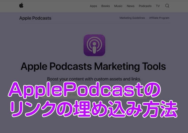 ポッドキャストを紹介する記事を埋め込む方法|apple podcast