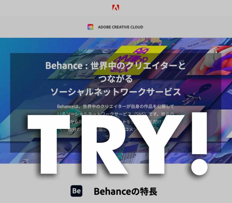 Behance世界中のクリエイターとつながるインターネットサービス投稿整理中