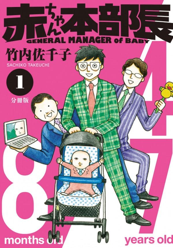 「赤ちゃん本部長」を読みました!