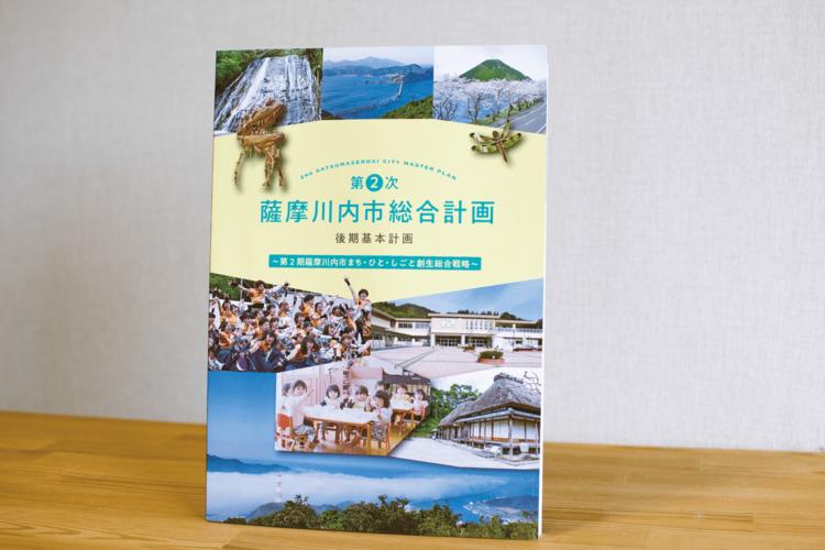 Satsumasendai city master plan